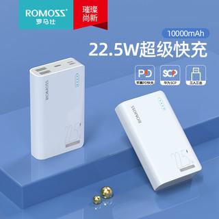 ROMOSS 罗马仕  罗马仕超级快充电宝10000毫安时 充电宝超薄小巧便携迷你适用于苹果华为小米手机移动电源22.5W/PD20W闪充
