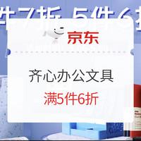 促销活动:京东商城 齐心办公文具 促销活动