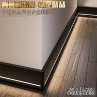 铝合金属发光墙脚线