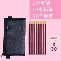 M&G 晨光 APBN3840 网纱笔袋+铅笔 10支 + 橡皮擦 30个