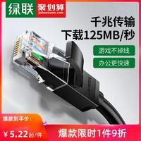 UGREEN 绿联 绿联网线家用千兆超6六类10电脑路由器宽带五5高速成品网络20米扁