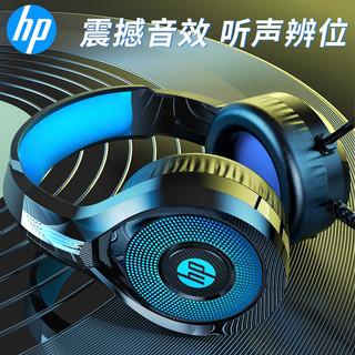 HP 惠普 DHE-8010U 耳机头戴式 电脑游戏电竞台式机笔记本降噪有线发光7.1声道带麦克风话筒耳机耳麦