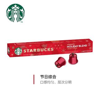 星巴克(Starbucks) Nespresso节日综合胶囊咖啡57g(节日限定版)