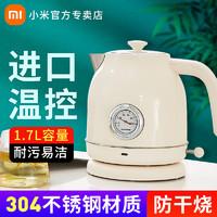 MI 小米  圈厨 QS-1701 1.7升 电水壶