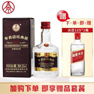 五粮液股份1995经典装纪念小酒52度浓香型白酒 单瓶50ml