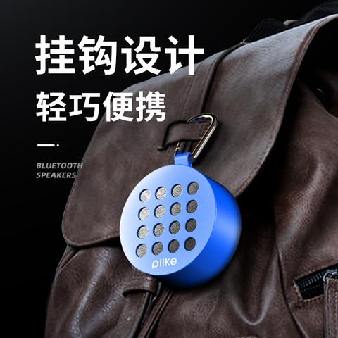 Plike  霹雳客随身便携蓝牙音箱 PLIKE耀眼蓝+16G卡套餐+送1000首歌曲