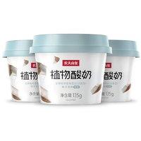 NONGFU SPRING 农夫山泉  植物蛋白酸奶 椰子口味  135g*3