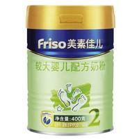 10日10点:Friso 美素佳儿  较大婴儿配方奶粉 2段 400g