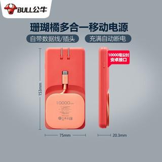 BULL 公牛 公牛 BULL GNV-PB310A 珊瑚橘 公牛多合一移动电源/充电器数据线充电宝三合一/10000毫安时/安卓Micro输出