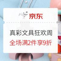 促销活动:京东商城 真彩文具 五一狂欢周 活动会场