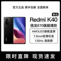 Redmi 红米 K40 5G智能手机 12GB+256G