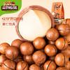 【三只松鼠_夏威夷果160gx4袋】营养零食小吃坚果仁奶油口味干果(奶油味160gx4袋)