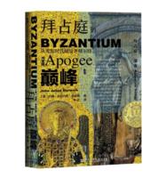 《甲骨文丛书·拜占庭的巅峰:从光复时代到曼齐刻尔特》