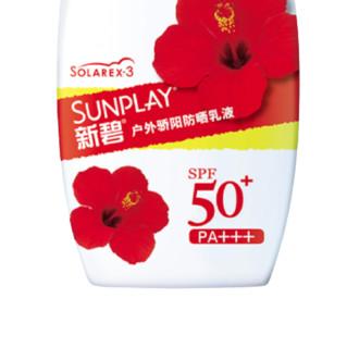SUNPLAY 新碧 户外骄阳防晒乳液