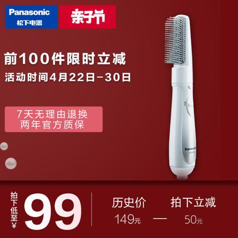 Panasonic 松下 松下直发梳卷发棒神器多功能懒人不伤发吹风梳内扣直发器直卷两用