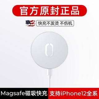 苹果12充电器MagSafe磁吸无线快充iPhone12ProMax手机mini充头20W