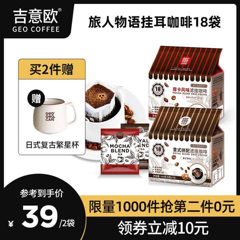 吉意欧  纯黑咖啡粉 8g