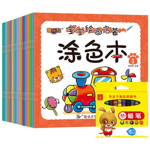 《涂色书儿童画画教材》全套20册