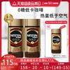 【预售】雀巢金牌瑞士进口冻干美式咖啡黑咖啡咖啡粉瓶装100g(原味*1+浓郁*1)