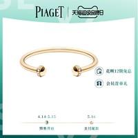 【超品预售】Piaget/伯爵POSSESSION时来运转系列18K黄金手镯(18k黄金、17)