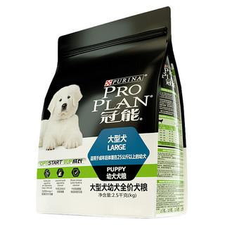PRO PLAN 冠能  优护营养系列 中型犬粮2.5kg