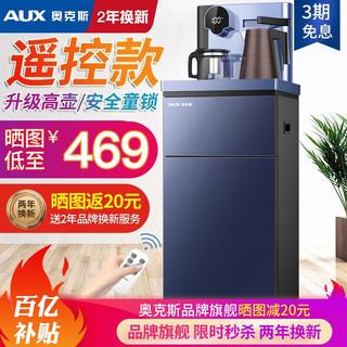 AUX 奥克斯 奥克斯(AUX)茶吧机 家用多功能智能遥控温热型立式饮水机 YCB-16 高端轻奢遥控款-温热型