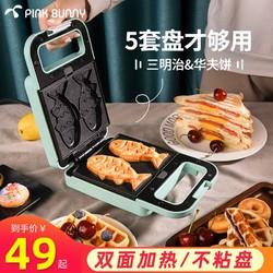 班尼兔三明治机轻食早餐机家用小型多功能吐司面包压烤机华夫饼机
