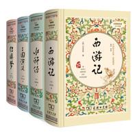 京东PLUS会员:《四大名著》(精装 共4册)