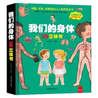 《我们的身体》儿童3D立体书