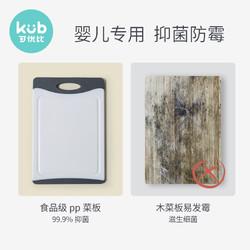 kub 可优比 可优比宝宝辅食刀具组合家用厨房菜板水果刀免磨陶瓷菜刀砧板套装
