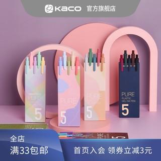 KACO 文采 书源按动中性笔国风五支套装复古色彩色中性笔笔