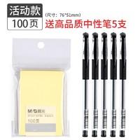 M&G 晨光   便利贴 100页+5支中性笔