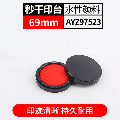 M&G 晨光 印泥印章印台 红色 69mm