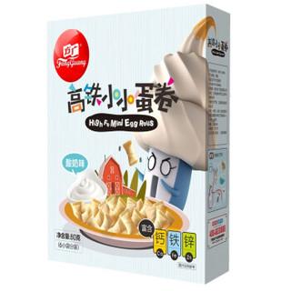 FangGuang 方广 方广 儿童零食 宝宝饼干 小小蛋卷 (酸奶味) 含钙铁锌 亲子零食 80g/盒