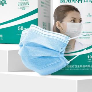 3Q 一次性医用外科口罩