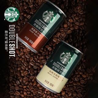STARBUCKS 星巴克 6罐装星巴克浓咖啡经典美式摩卡拿铁饮料整箱星倍醇玛奇朵拿铁瓶