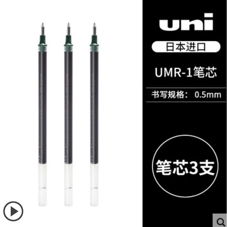 uni 三菱 UM-151 中性笔笔芯 3支装