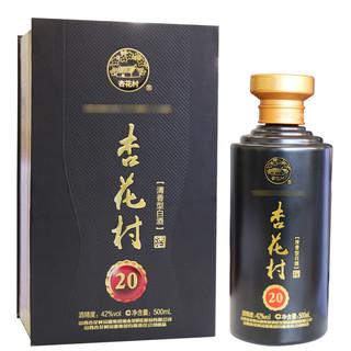 汾酒 杏花村 20 42%vol 清香型白酒