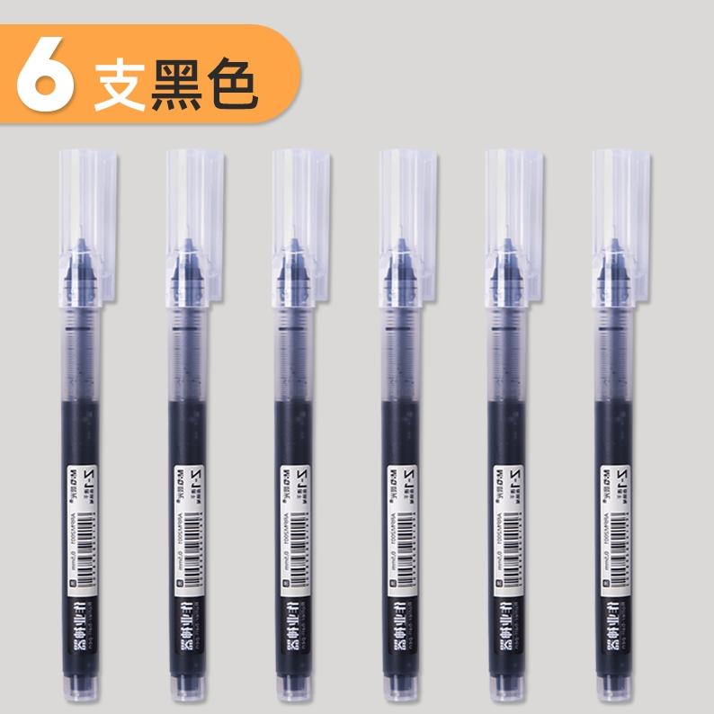 晨光 Y5501 大容量中性笔 6支装