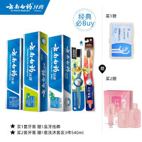 YUNNANBAIYAO 云南白药  牙膏3+2牙膏牙刷套装 535g(赠牙线棒*1盒)