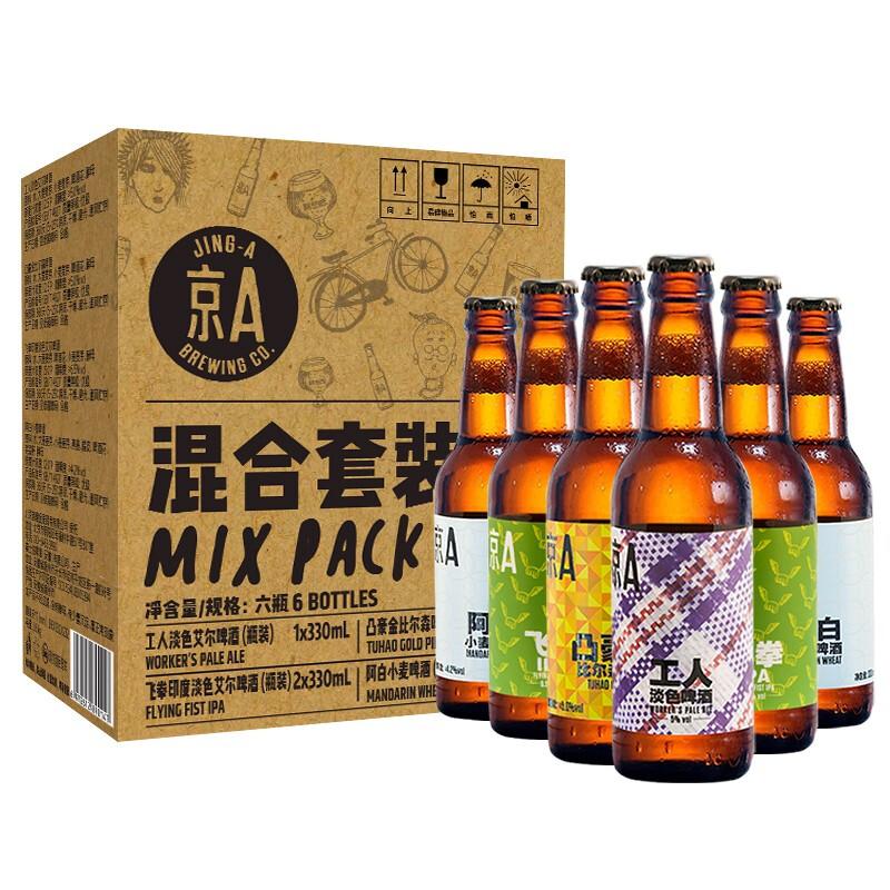 京A  精酿啤酒 淡色艾尔/美式IPA/小麦/比尔森 组合装 330ml*6瓶