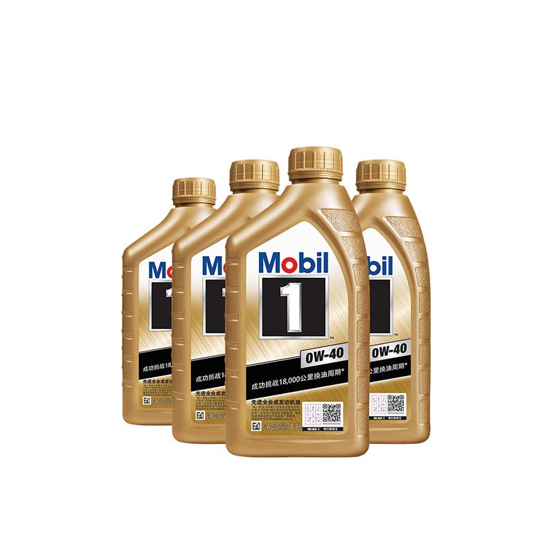 Mobil 美孚 金美孚一号 全合成机油