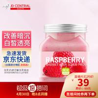BEAUTY BUFFET 美丽自助 BEAUTY BUFFET   树莓磨砂膏 350g