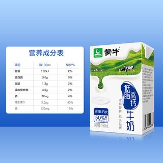 MENGNIU 蒙牛 低脂高钙 牛奶