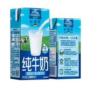 OLDENBURGER 欧德堡 灭菌全脂纯牛奶