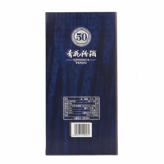 汾酒 青花50 55%vol 清香型白酒
