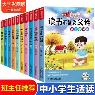 全套10册学霸成长记班主任推荐小学生课外阅读书籍