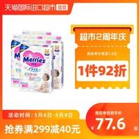 日本进口花王妙而舒超薄透气婴儿男女宝宝纸尿裤尿不湿M64片*4包