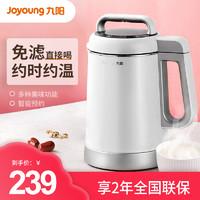 Joyoung 九阳 九阳G2豆浆机家用全自动智能破壁免过滤多功能小型官方旗舰店正品