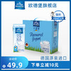 德国进口常温酸奶欧德堡原味酸牛奶风味酸乳整箱礼盒200ml*10盒(10盒)